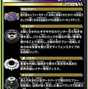Toupie-Beyblade-Burst-Takara-Tomy-Superking-b175-Booster-Lucifer-The-End-Kou-Drift-boîte-derrière-vue-face-officielle