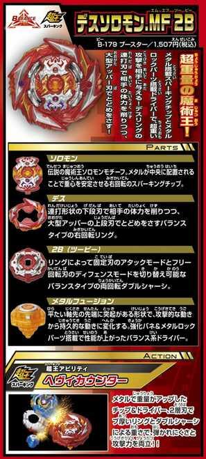 Toupie-Beyblade-Burst-Takara-Tomy-Superking-b179-Booster-Death Solomon Metal Fusion 2B-boite-arrière-vue-face-officielle